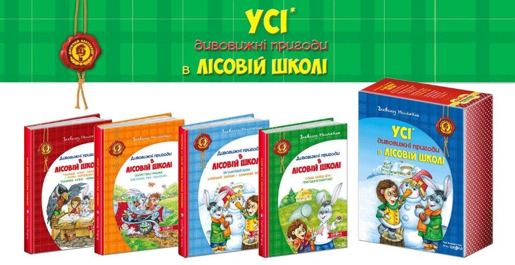 Книга Дивовижні пригоди в лісовій школі Нестайко