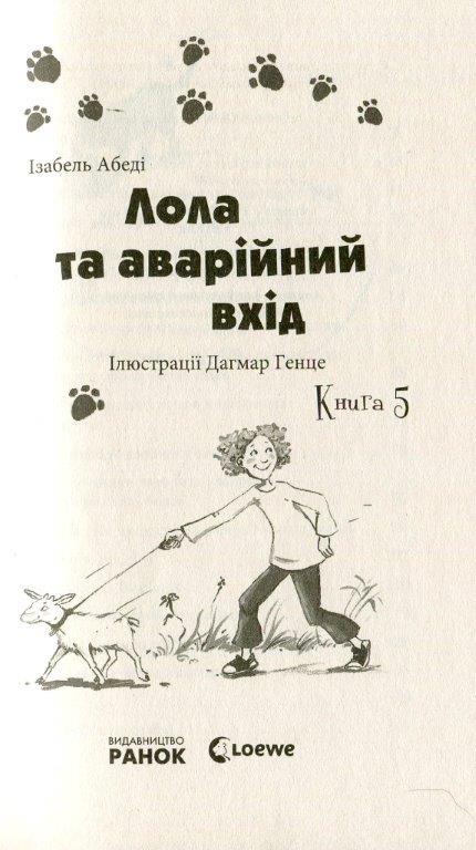 Лола та аварійний вхід Книга 5