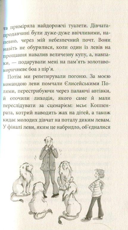 Книга 5 Лола та аварійний вхід, Ізабель Абеді