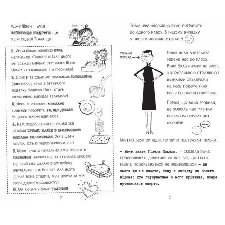 Лотта та її катастрофи книга №1