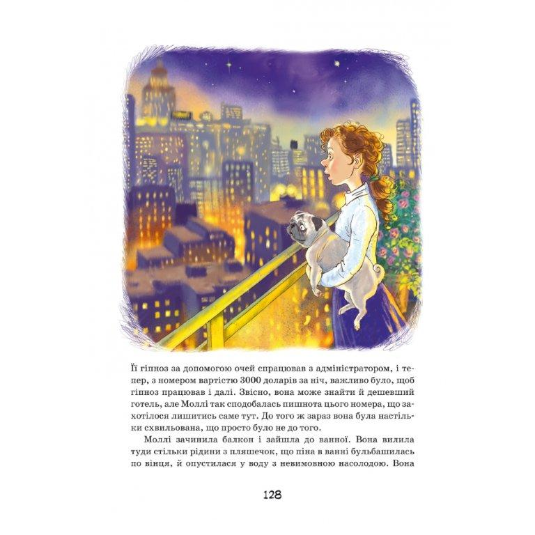 Моллі Мун і дивовижні часомандри книга №3
