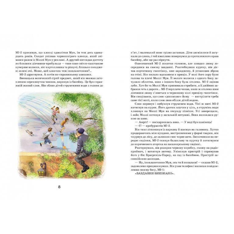 Моллі Мун і мистецтво перетворення №5