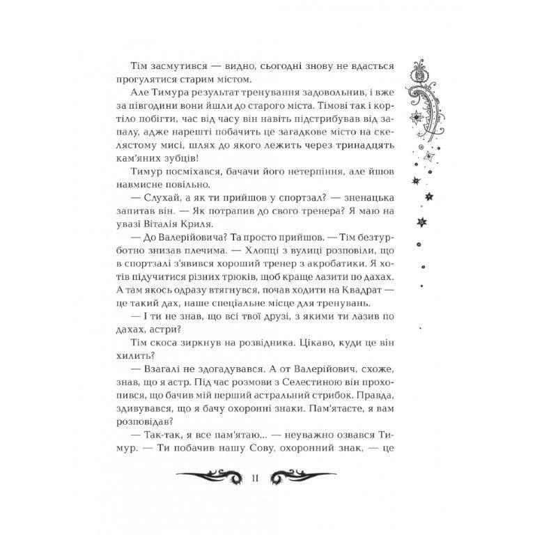 Політ крізь камені книга 2