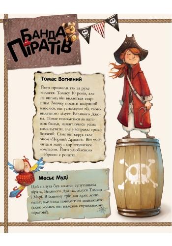 Банда Піратів Комплект 8 шт книг