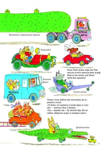 Автівки вантажівки та все, що рухається