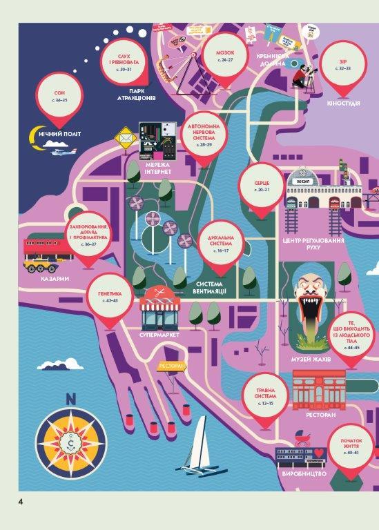 Книга Анатомія Атлас Серія Крутезна інфографік