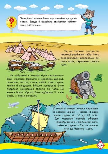 Енциклопедія Мандруємо Україною