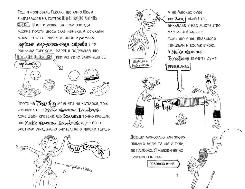 Книга Сирна лихоманка Лотта та її катастрофи