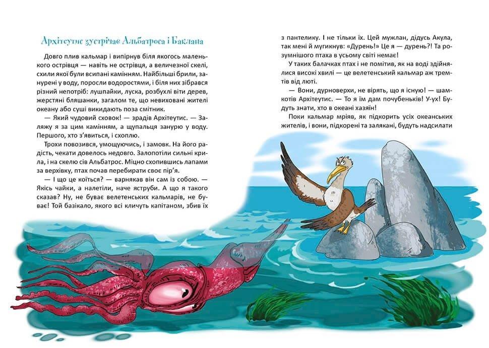 Книга Морські пригоди