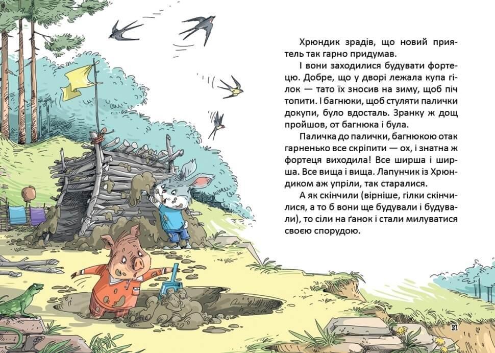 Пригоди Лапунчика та Хрюндика