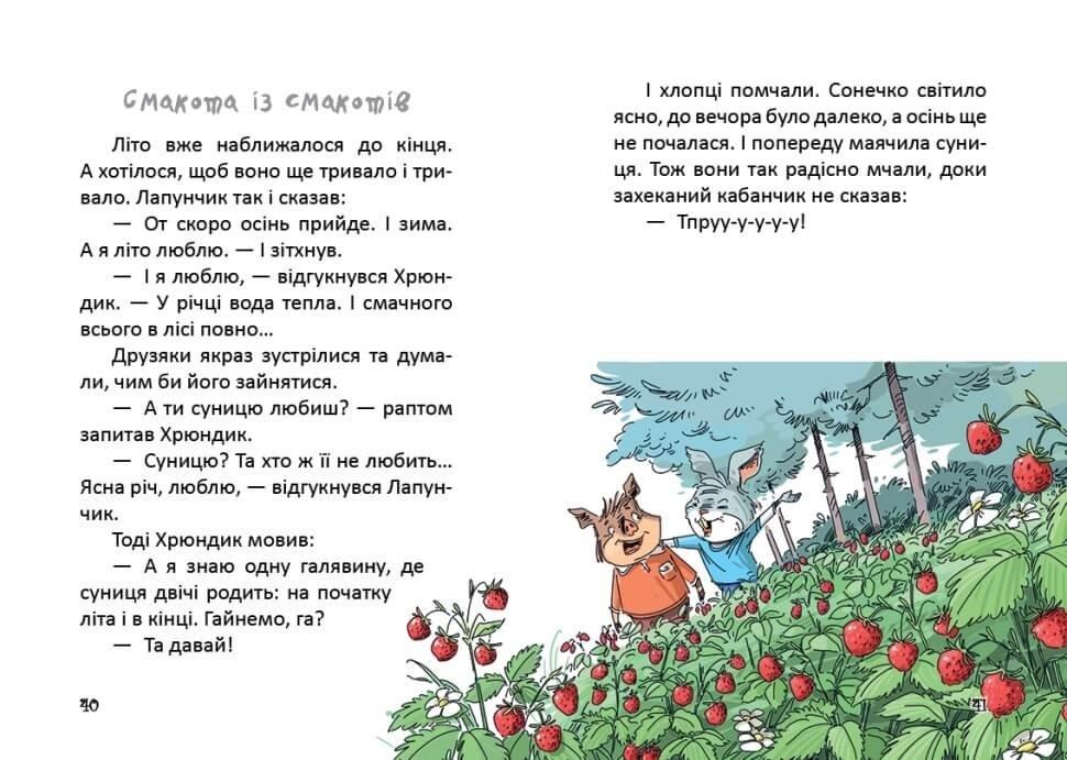 Книга Пригоди Лапунчика та Хрюндика