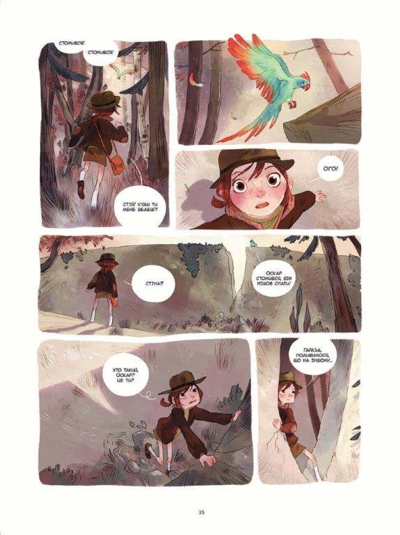 Комікси Щоденники Вишеньки #1