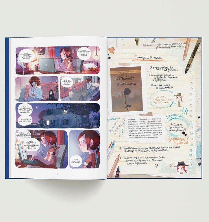 Щоденники Вишеньки Том 2 Таємнича книга