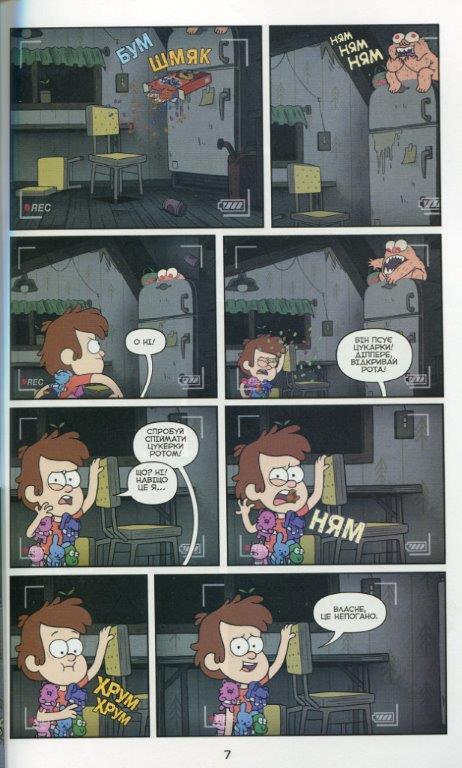 Книга Комікси Таємниці Гравіті Фолз