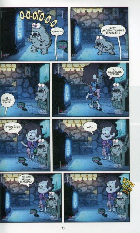 Комікси Таємниці Гравіті Фолз