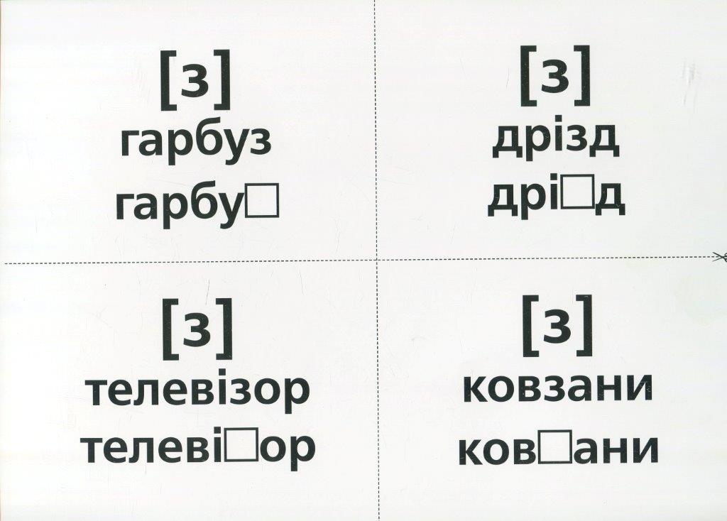 Логопедичні картки №1 звуковимова та будова слів