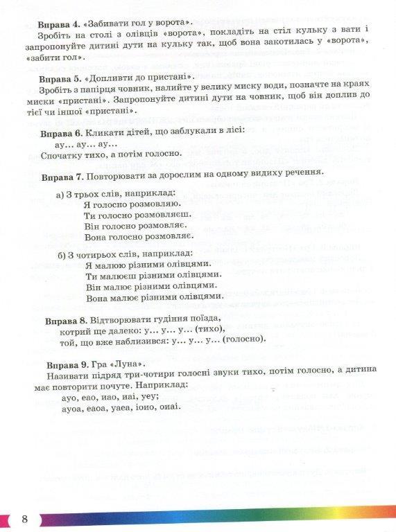 Книга Сімейний логопед, Антоніна Малярчук