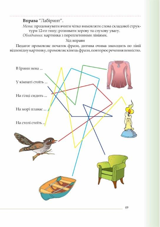 Зошит Формування складової структури слів у дошкільників із порушеннями мовлення
