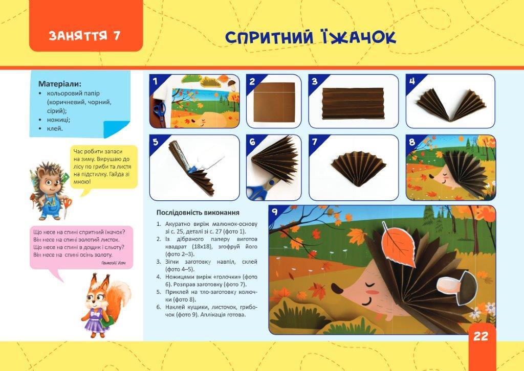 Майстерка дошкільнят: альбом посібник із шаблонами для дітей 6-го року життя