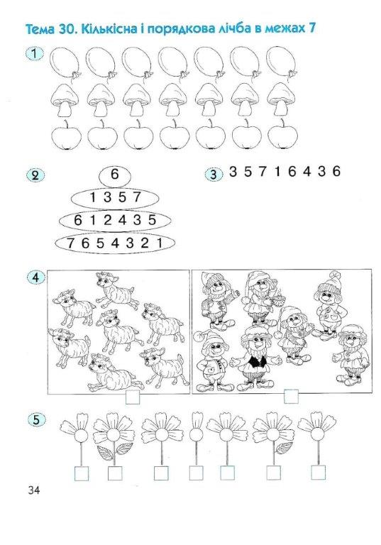 365 днів до НУШ. Логіка і математика для дошкільнят