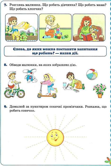 Мій зошит 6-й рік життя Осінь (МЗШ005, В`юнник, видавництво Основа)