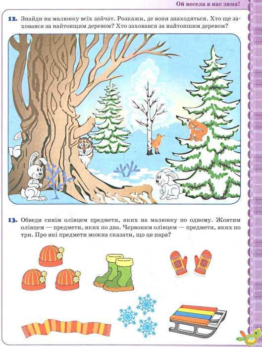 Мій зошит 5-й рік життя Зима Ф. А4 (МЗШ010, В`юнник, видавництво Основа)