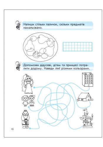Зошит-шаблон з математики