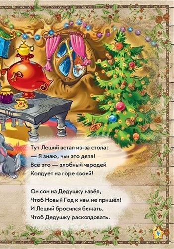 Новогодние истории новогодние приключения