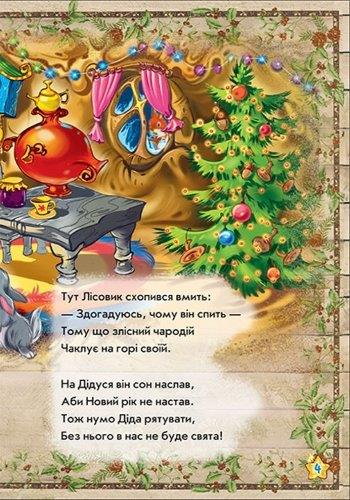 Новорічні історії Новорічні пригоди Ранок