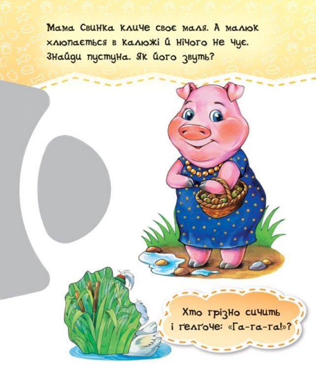 Книга для малышей Круть верть Хованки на фермі