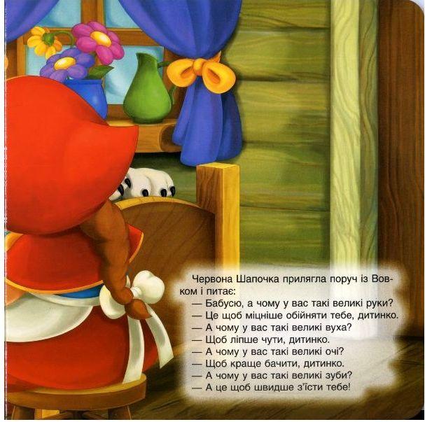Книга Червона шапочка казка