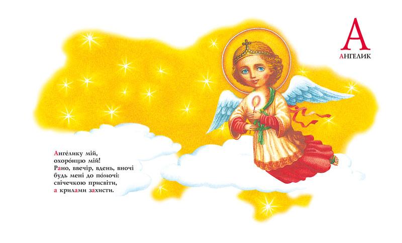 Абетка на картоні Іван Малкович, А-БА-БА-ГА-ЛА-МА-ГА