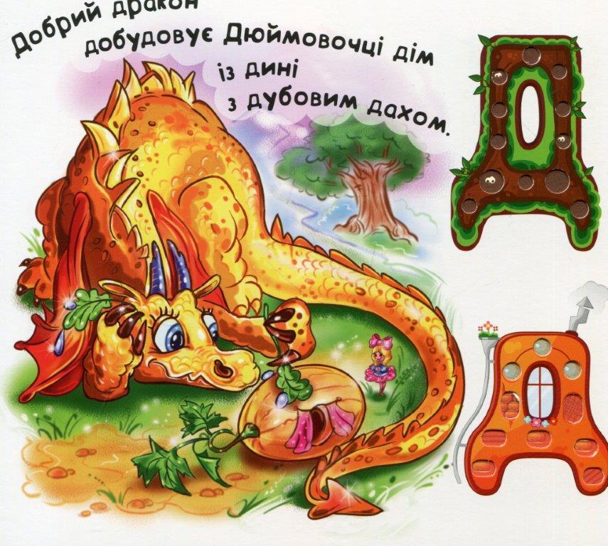 Книга Дотикова абетка для дівчаток