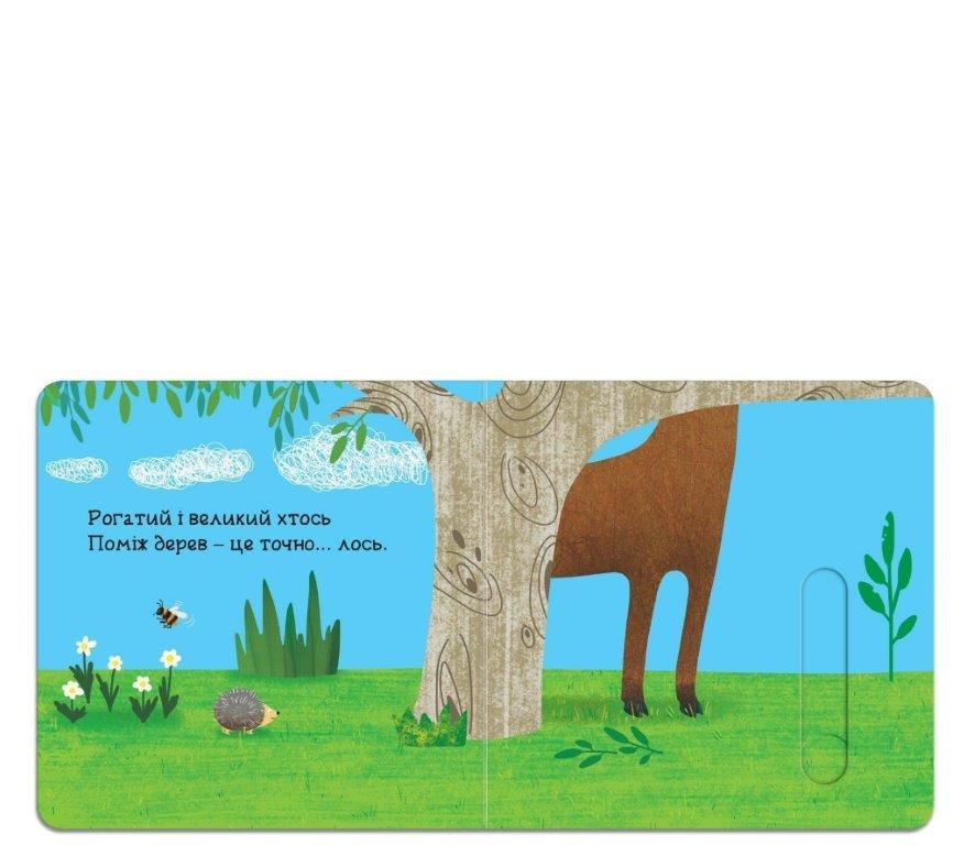 Книжка з подвійним секретом У лісі 2+