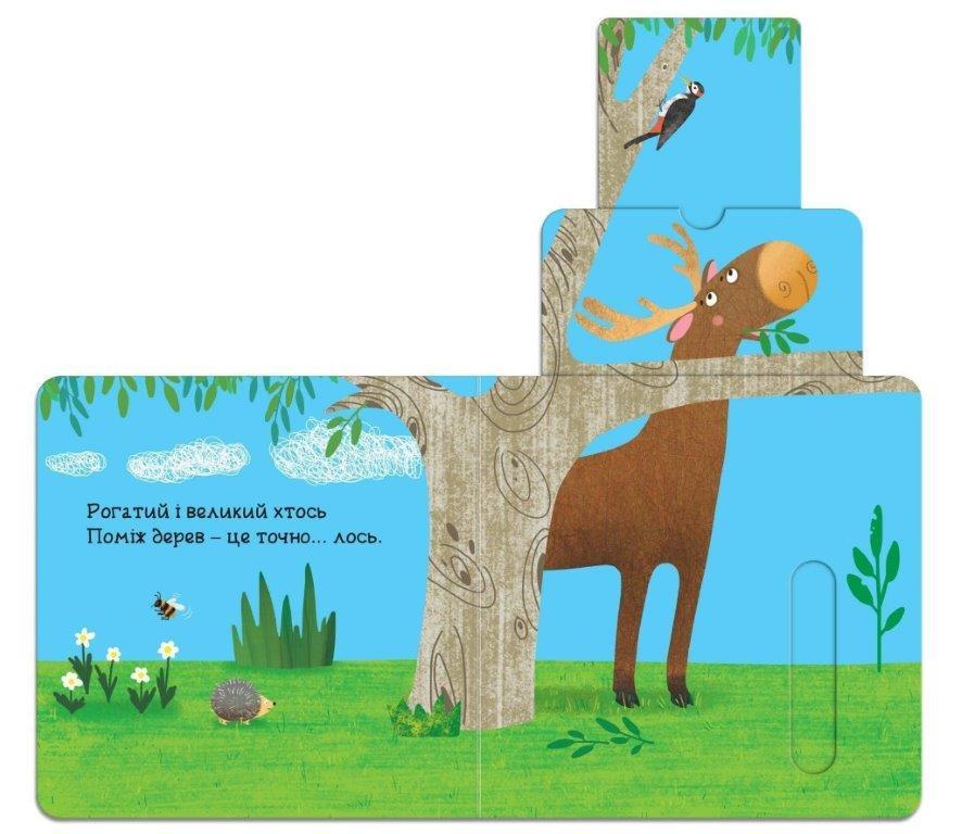 Книжка з подвійним секретом У лісі
