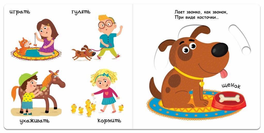 книга Маленькие помогайки на русском языке