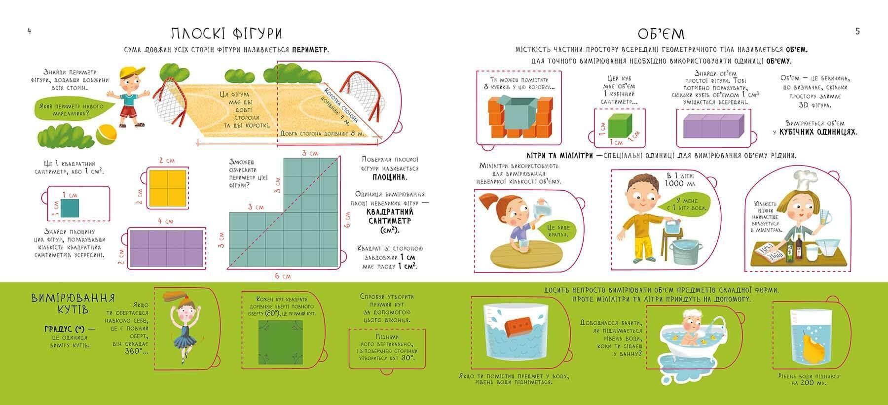 Книга на картоні з віконцями Одиниці вимірювання