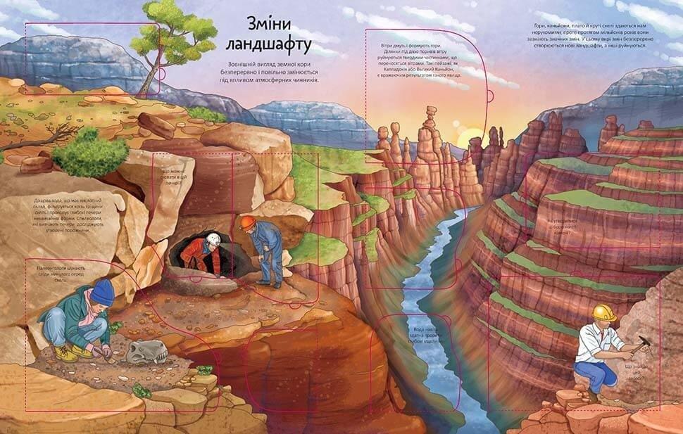 Картонна книга для дітей з віконцями Земля 70 віконець