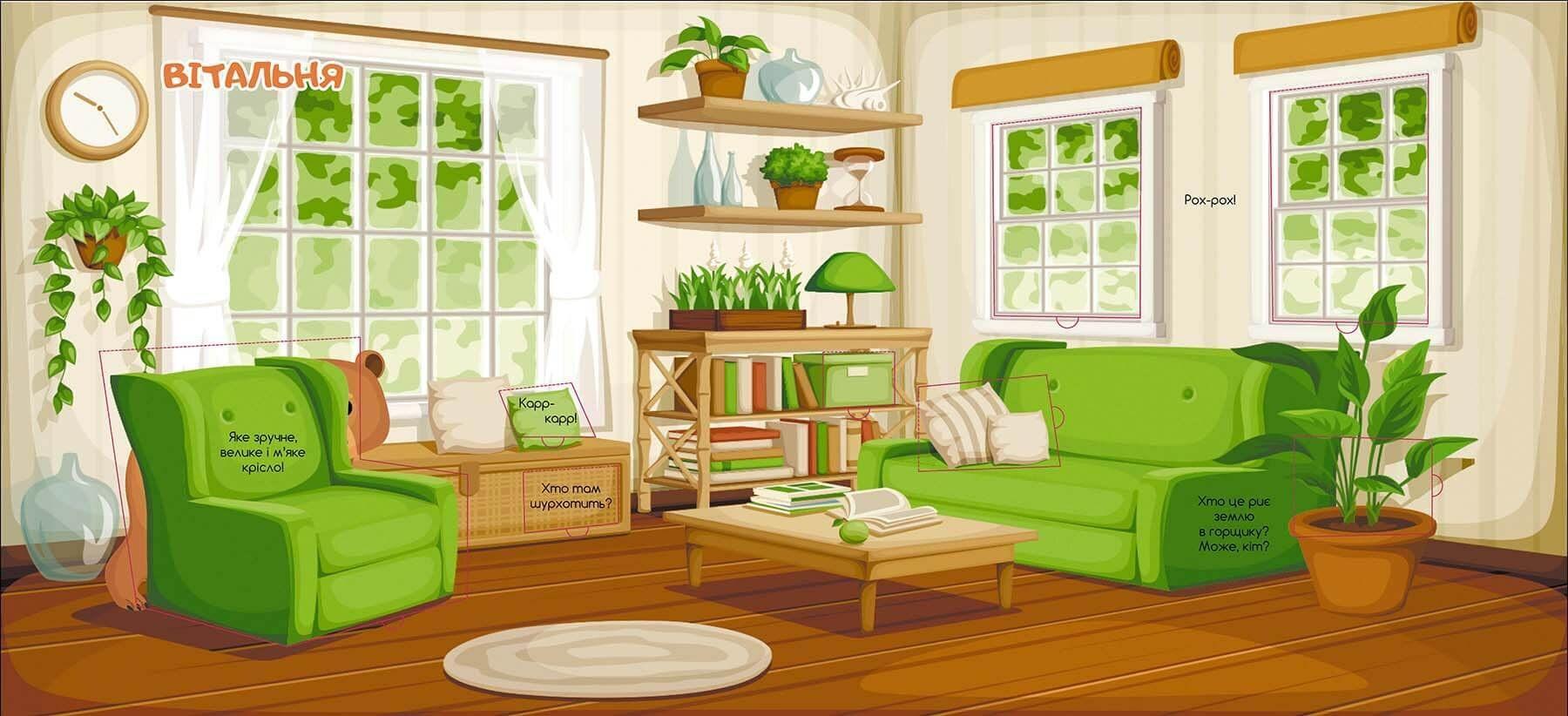 Книга з віконцями Звірята в будинку