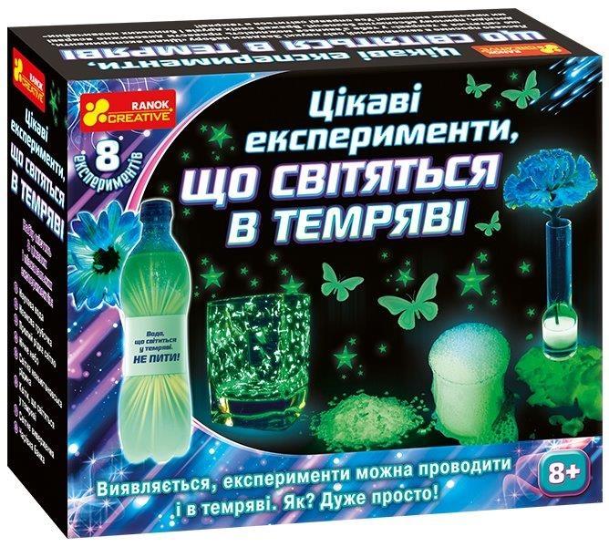 Набір цікаві експерименти, що світяться у темряві