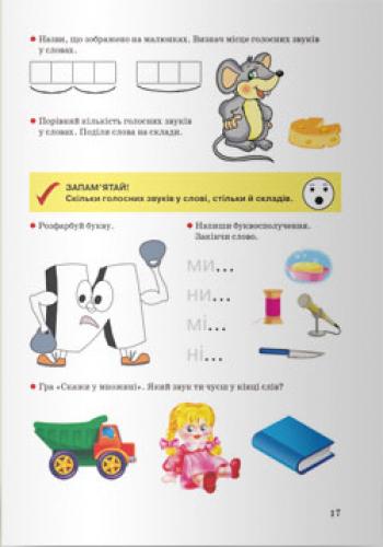 Робочі зошити для ДНЗ. Навчання грамоти