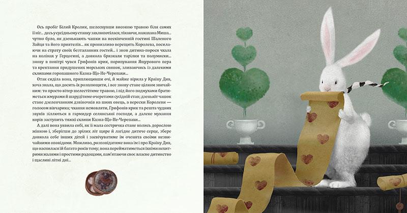 Книга Аліса у Дивокраї, Льюїс Керрол
