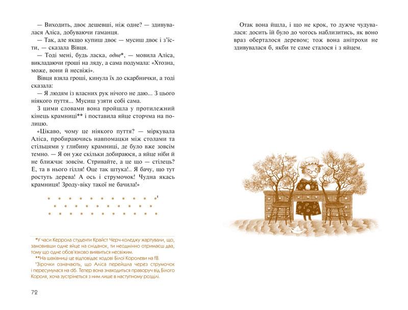 Книга Аліса в Країні Див, Аліса в Задзеркаллі, Льюїс Керрол А-ба-ба-га-ла-ма-га