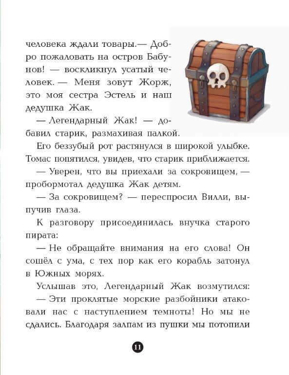 Банда Пиратов. Остров Дракона (Рус.) Книга 6, 48 с.