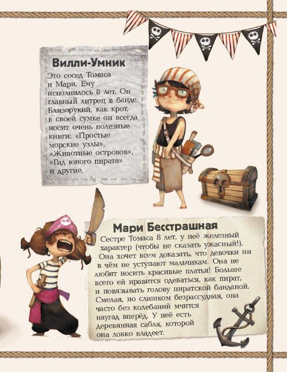 Банда Пиратов. Принц Гула (Рус.) Книга 7, 48 с.