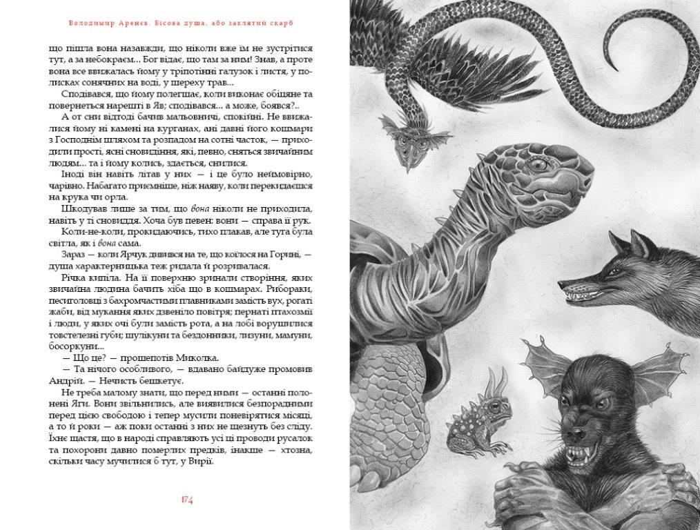 Книга Бісова душа, або Заклятий скарб, Володимир Аренєв 208 c.
