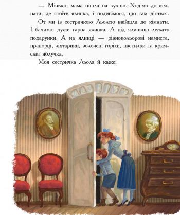 Книга Льоля та Мінька, Михайло Зощенко
