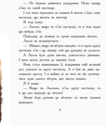 Книга Льоля та Мінька