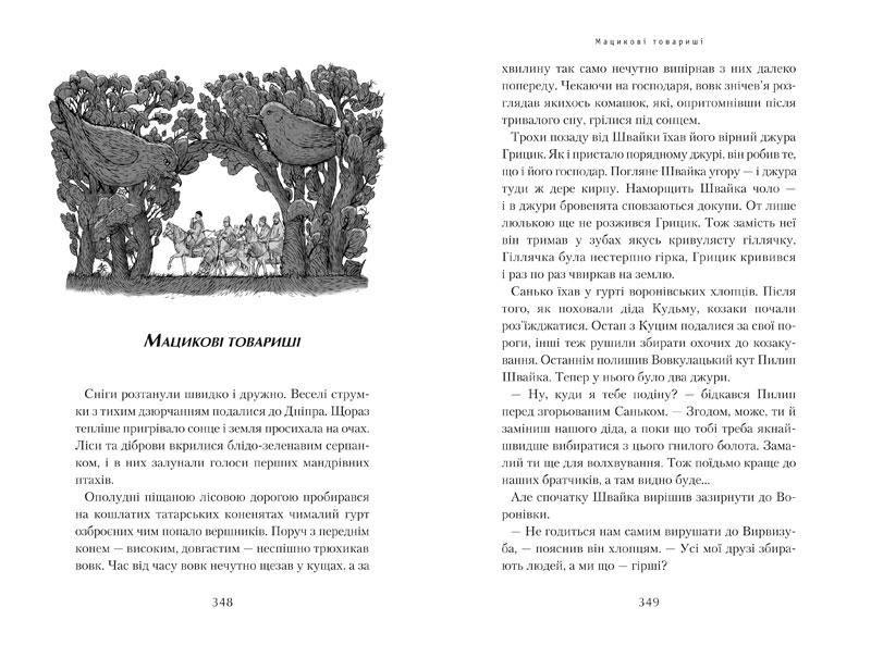 Книга Джури козака Швайки №1