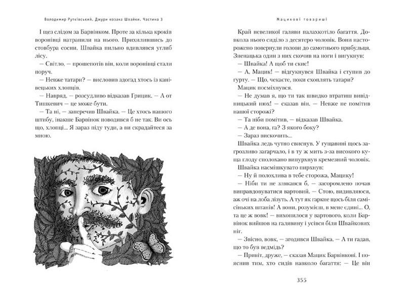 Книга Джури козака Швайки №1, Володимир Рутківський